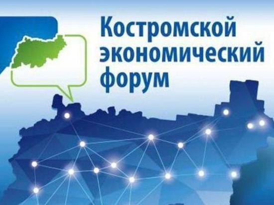 Прямую трансляцию инвестпослания губернатора Сергея Ситникова проведут на сайте Костромского экономического форума