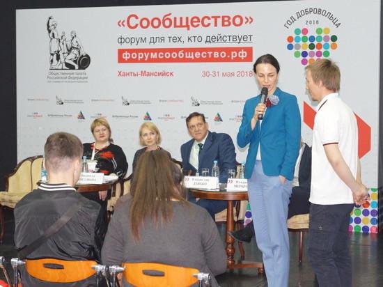 Форум «Сообщество» в Ханты-Мансийске прошёл под знаком добровольчества