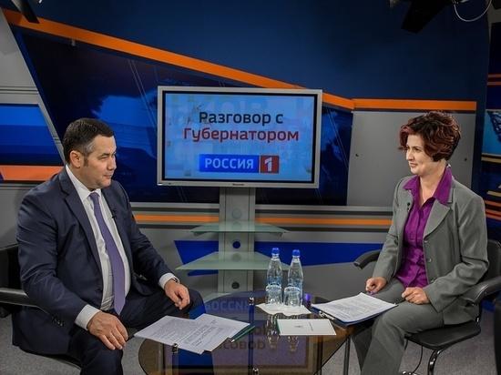 Губернатор Тверской области поговорит с жителями в прямом эфире
