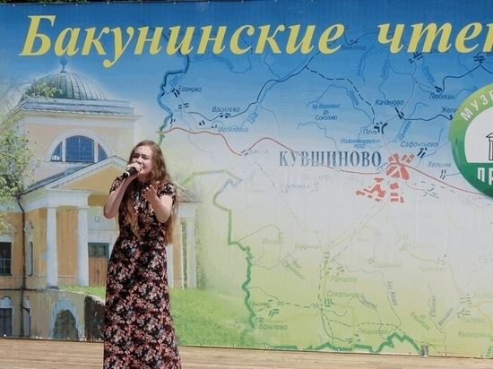 В Тверской области три дня будет проходить Бакунинский праздник
