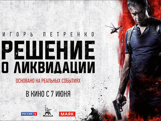 В прокат выходит фильм «Решение о ликвидации»