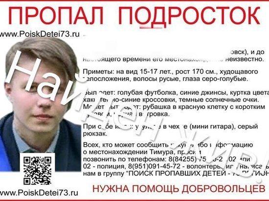 Пропавший в Новоульяновске подросток найден