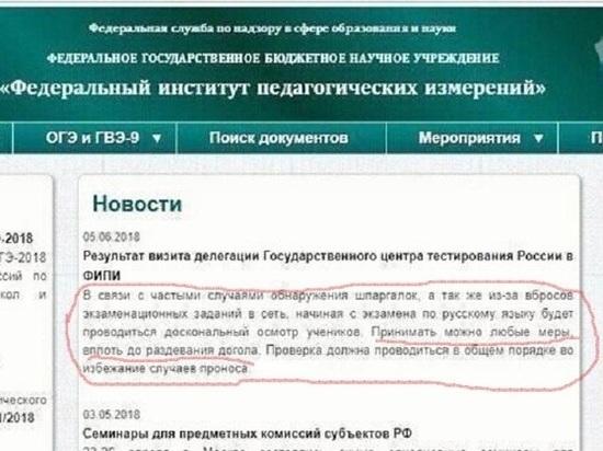 В Оренбургской области на ЕГЭ выпускников догола не раздевали