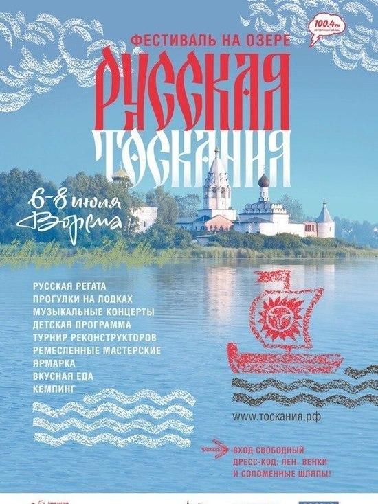 Фестиваль «Русская Тоскания» пройдет в Нижегородской области 6-8 июля