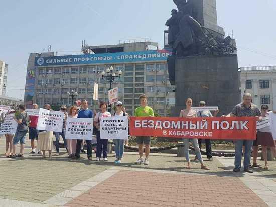 Хабаровские дольщики вышли на митинг