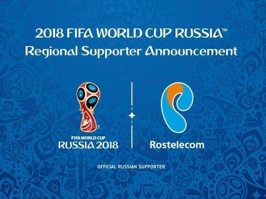 Последний шанс для абонентов «Ростелекома» выиграть билеты на самые важные матчи Чемпионата мира по футболу FIFA 2018™