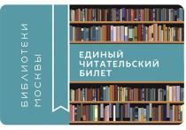 Москвичи определились с тем, как должен выглядеть читательский билет