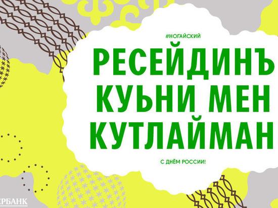 Сбербанк предлагает поздравить близких и друзей на языках Северного Кавказа