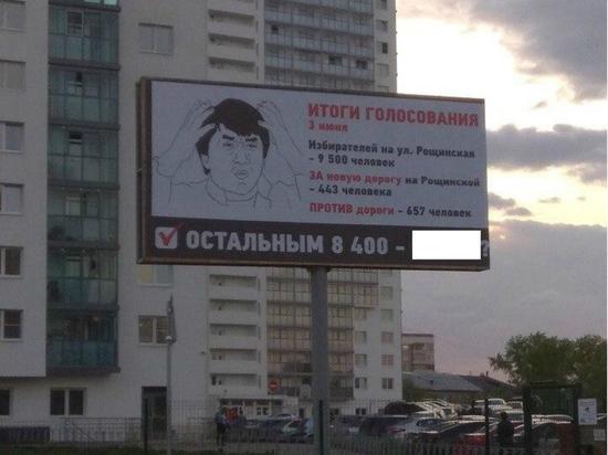 Проигравшего участника екатеринбургских праймериз «ЕР» подозревают в размещении матерного плаката