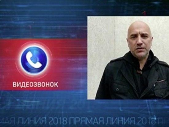 Захар Прилепин рассказал о планах Украины начать войну накануне ЧМ
