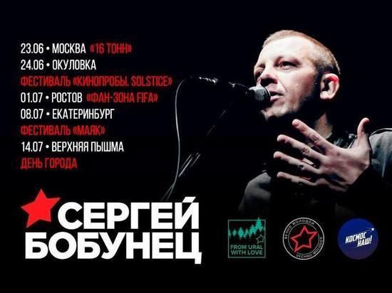 Автор песен Чечериной про войну на Донбассе выступит в фан-зоне FIFA