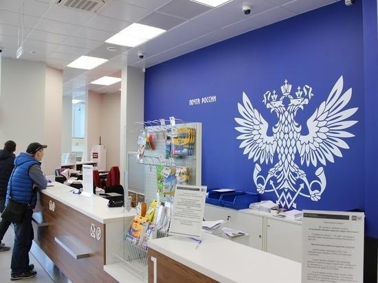 В Екатеринбурге открылось 13 отделение «Почты России» нового формата