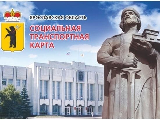 Ярославские депутаты отказались отменять транспортные карты