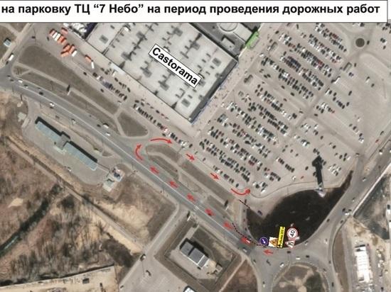 Схема подъезда к ТРЦ «Седьмое небо» временно изменена
