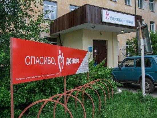 Станции переливания крови в Петрозаводске экстренно нужна свежая кровь