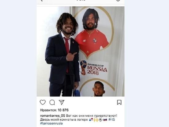 Защитника сборной Панамы Романа Торреса впечатлила дверь в гостиничный номер