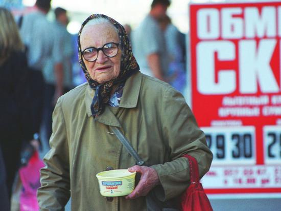 Повышение пенсионного возраста правительством поставило россиян перед угрозой нищенства