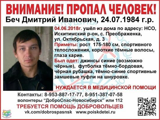 В Новосибирской области 5 дней назад пропал 34-летний мужчина