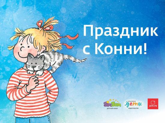 «Дом.ru» и канал Jim Jam приглашают на детский праздник с Конни