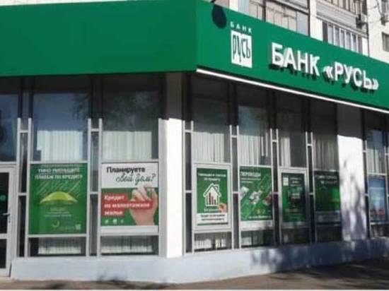 Администрация Оренбурга продает долю в банке «Русь»
