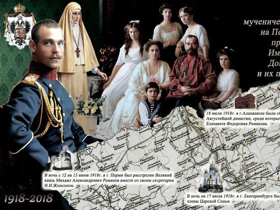 В Перми пройдут мероприятия, посвященные 100-летию со дня гибели в окрестностях города великого князя Михаила Романова