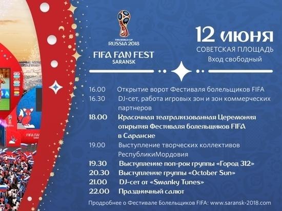 12 июля в Саранске стартует Фестиваль болельщиков FIFA