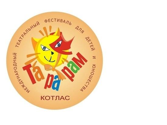 В Котласе начнётся форменный «Тарарам»