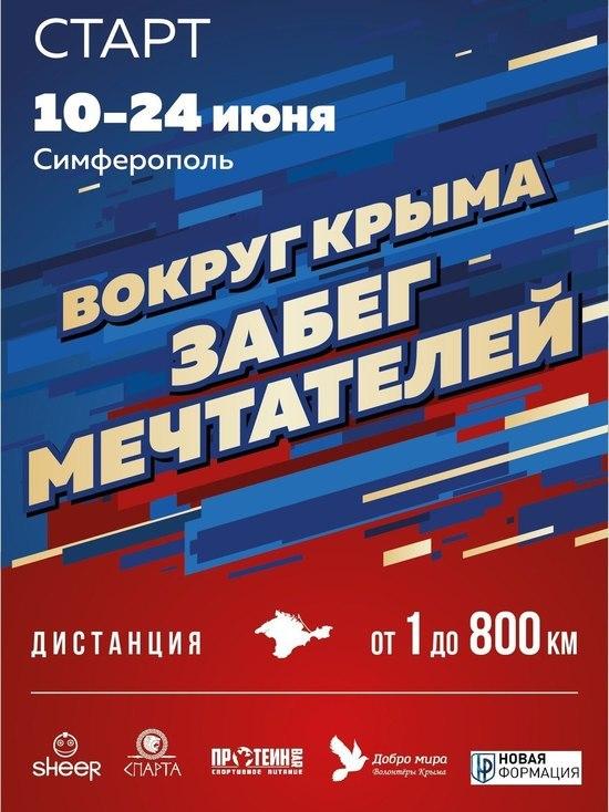 Вокруг Крыма: завтра стартует забег мечтателей