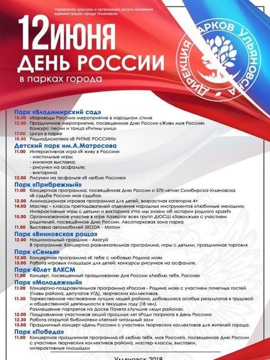 В ульяновских парках День России отметят концертами, мастер-классами и квестами