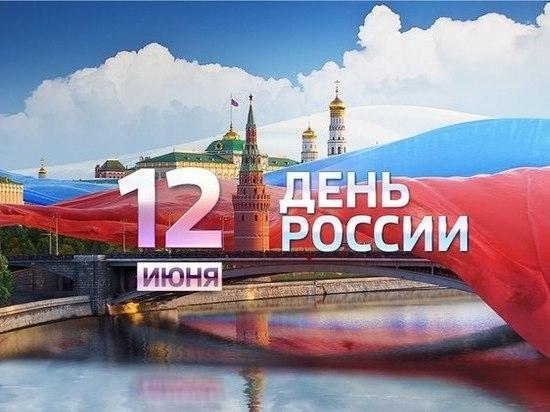 Глава Кесовогорского района поздравляет с Днём России