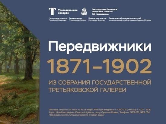 В Казани открывается выставка «Передвижники: 1871-1902»