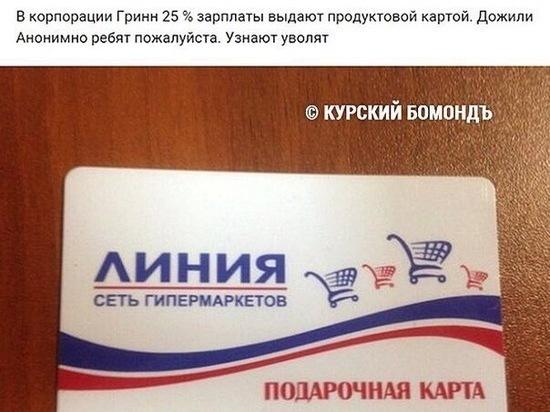 Прокуратура Белгорода проверяет факт выдачи зарплат картами «Линия»