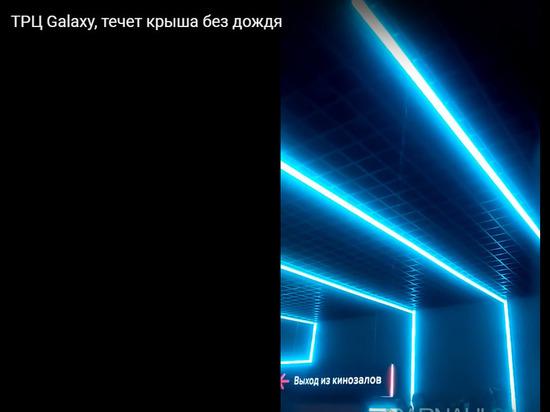 «Дождя нет, а крыша течет»: жители Барнаула сняли протечку в ТРЦ