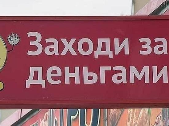 Оренбуржцев волнуют вопросы микрофинансирования и незаконные действия коллекторов