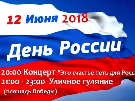 Кесова Гора отметила День России