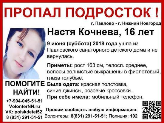 16-летнюю Настю Кочневу разыскивают в Нижегородской области