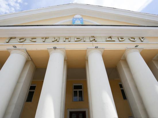 Гостиный двор в Тамбове планируют выставить на торги
