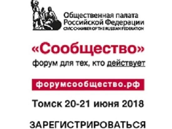 Общественники Сибири первыми узнают о платных соцуслугах со стороны власти