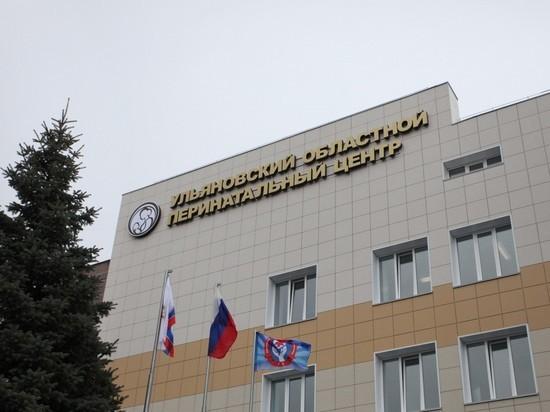 В роддом областной больницы Ульяновска купят УЗИ за 10 млн рублей