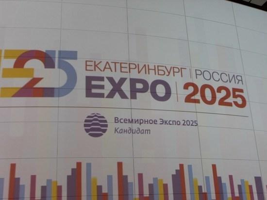 Медведев, Куйвашев и Силуанов презентовали заявку Екатеринбурга на ЭКСПО-2025