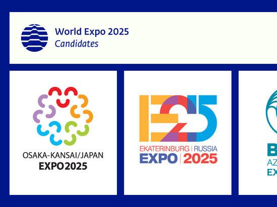 Международное бюро выставок огласило список городов-финалистов на право проведения ЭКСПО-2025