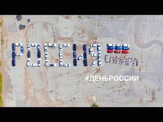 Самарские водители выстроили из автомобилей слово «Россия»