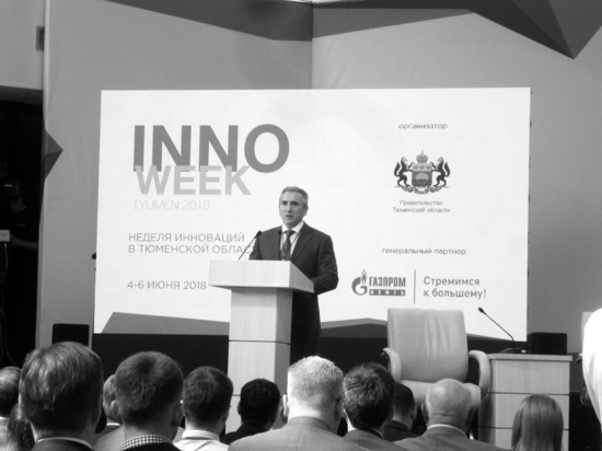 В Тюмени прошла Неделя инноваций InnoWeek-2018