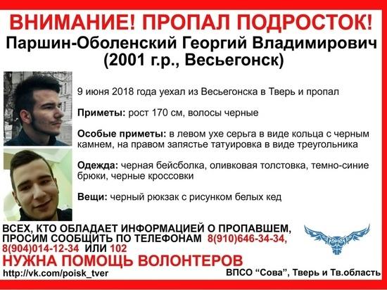 17-летний житель Весьегонска поехал в Тверь и пропал