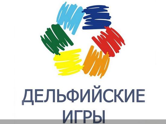 13 июня в Алтайском крае стартовали Дельфийские игры