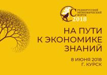 «Экономика знаний» — главная тема VII Среднерусского экономического форума