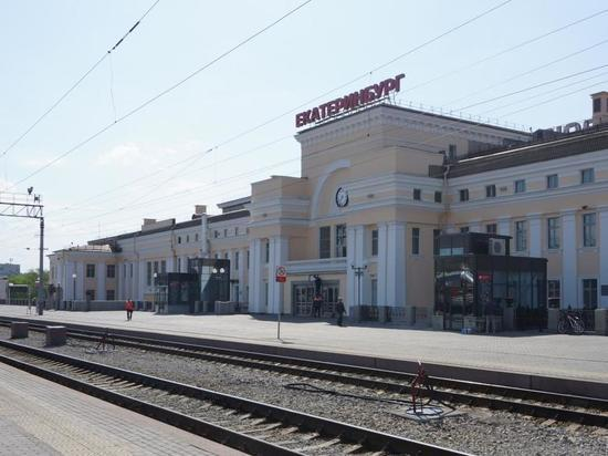 В Екатеринбург приедут два поезда с болельщиками ЧМ-2018