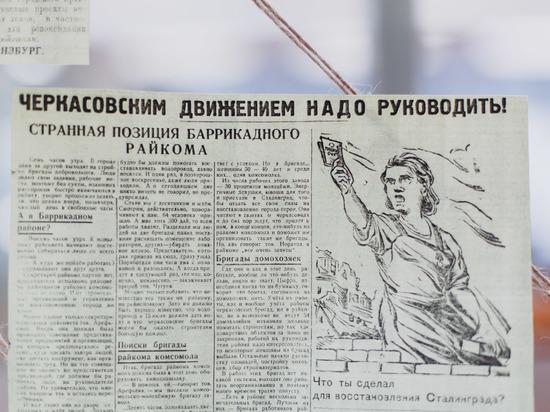 О восстановлении Сталинграда расскажут на выставке в библиотеке