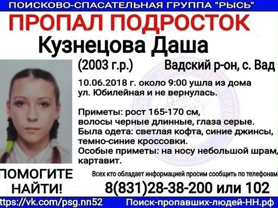 15-летнюю Дарью Кузнецову разыскивают в Нижегородской области