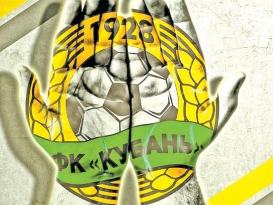 Руководители «Кубани» намерены  сменить название клуба